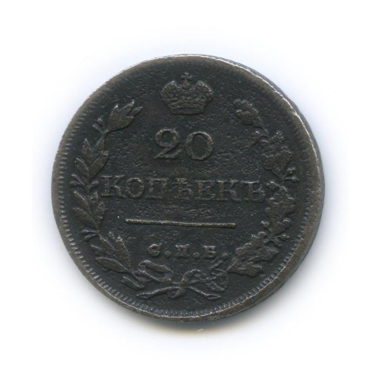 20 копеек 1824 года СПБ ПД (Российская Империя)