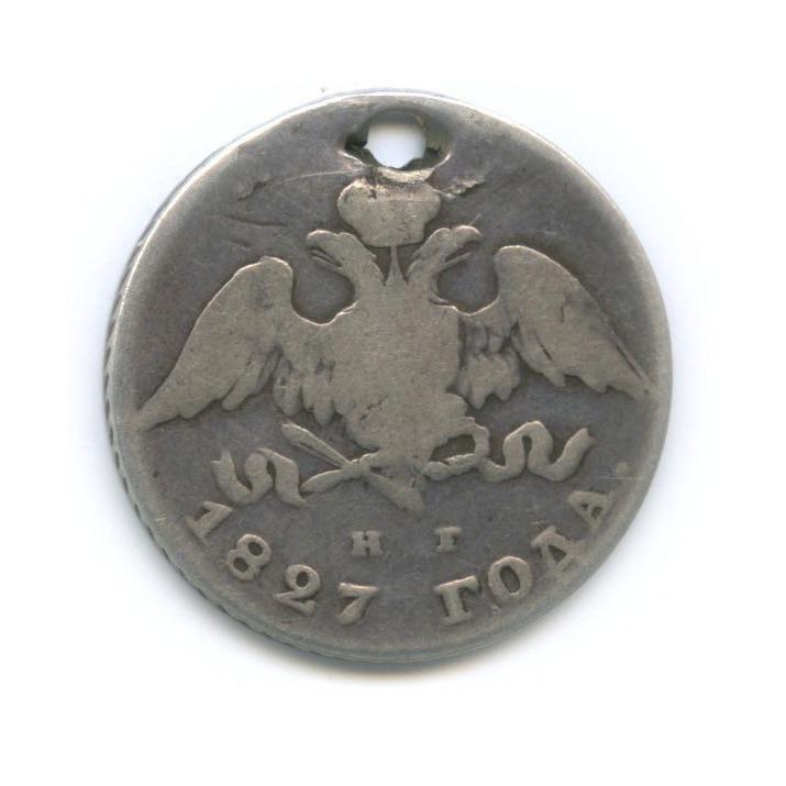 20 копеек 1827 года СПБ НГ (Российская Империя)