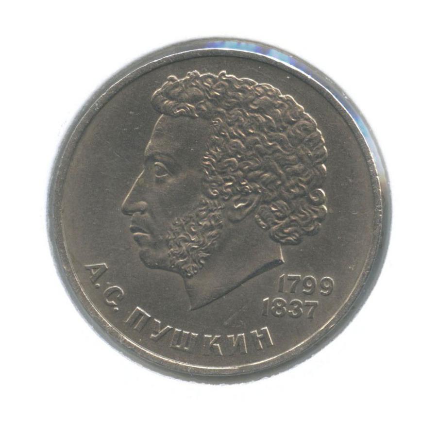 1 рубль — 185 лет содня рождения Александра Сергеевича Пушкина (вхолдере) 1984 года (СССР)