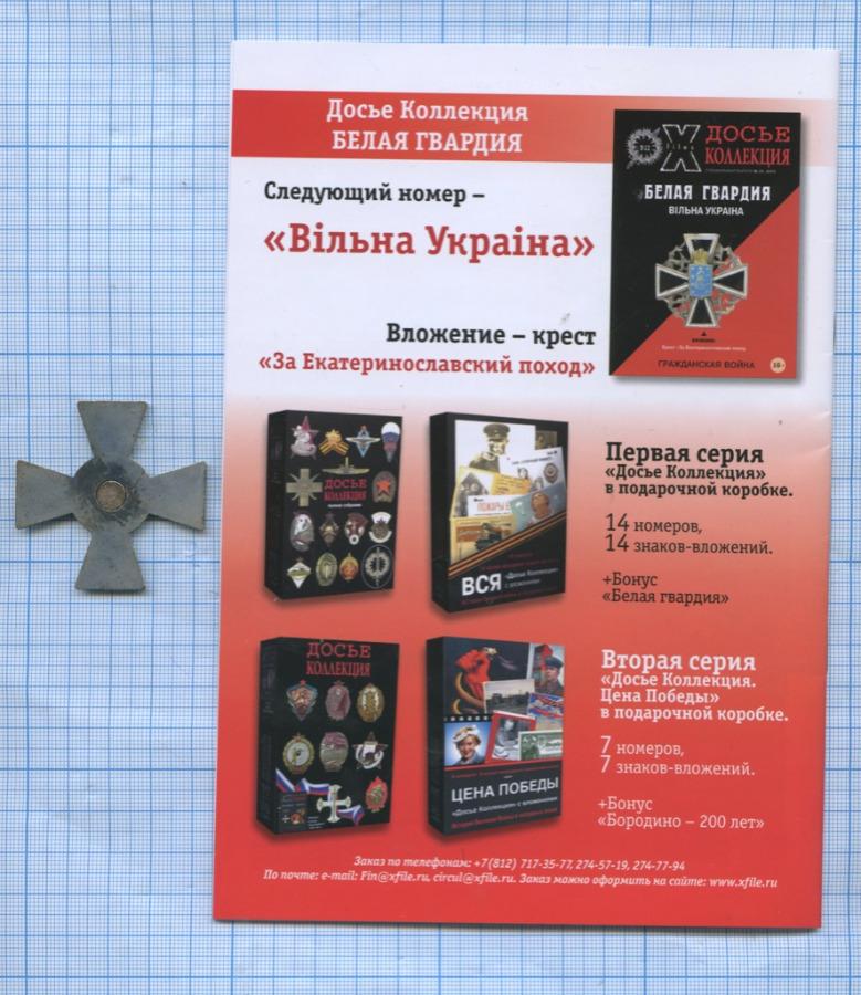 Знак «Крест отряда атамана Семенова» сжурналом (34 стр.) 2013 года (Россия)