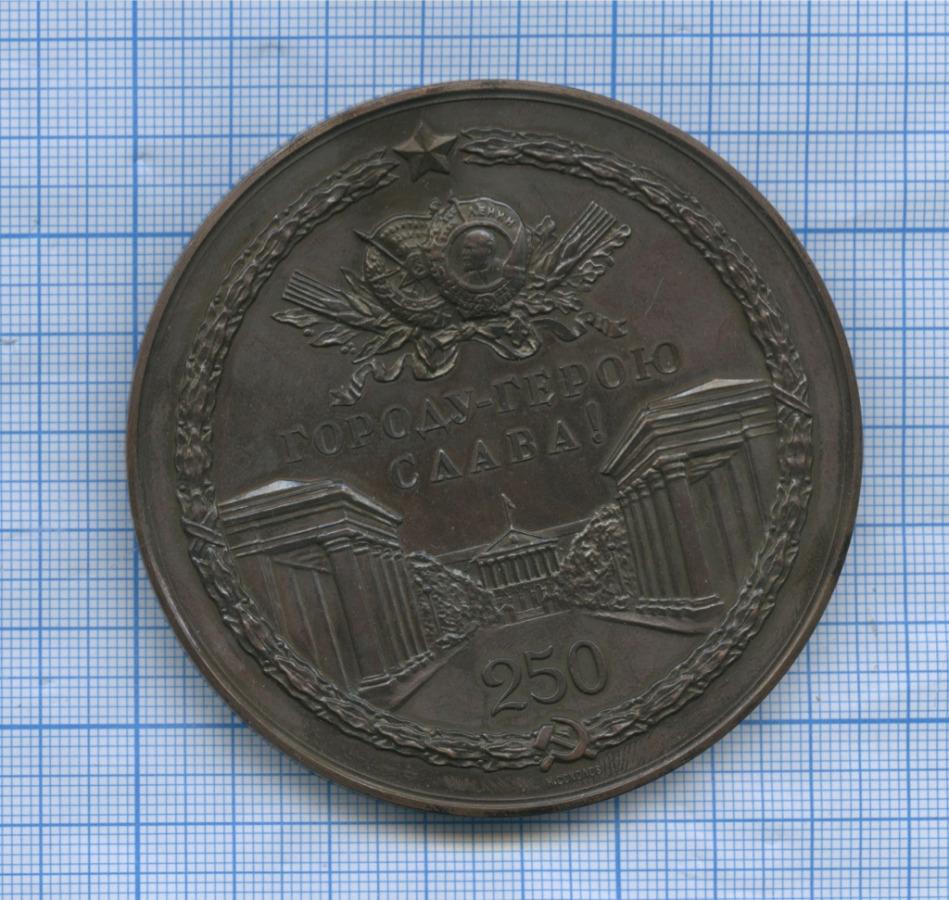 Медаль настольная «Впамять 250-летия основания Ленинграда» 1954 года ЛМД (СССР)