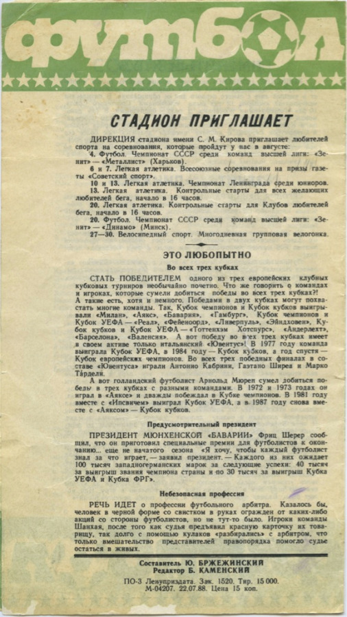 Программа матча «Зенит» - «Динамо» 1988 года (СССР)