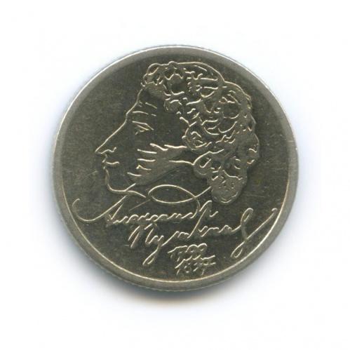 1 рубль — 200 лет содня рождения Александра Сергеевича Пушкина 1999 года ММД (Россия)