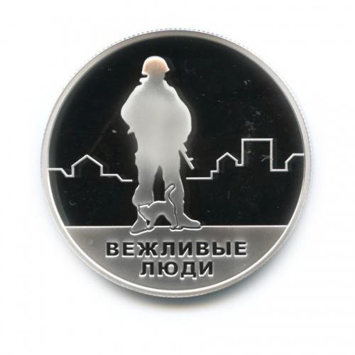 Жетон «Вежливые люди» (925 проба серебра) ММД (Россия)