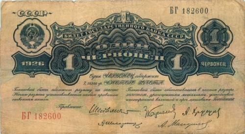 1 червонец 1926 года (СССР)