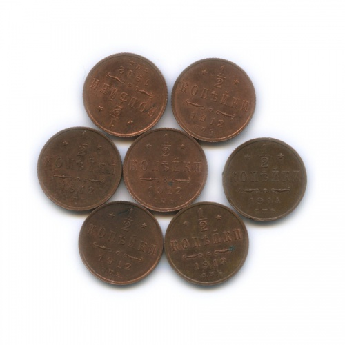 Набор монет 1/2 копейки 1912-1914 СПБ (Российская Империя)