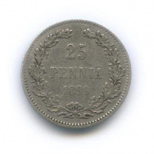 25 пенни 1899 года L (Российская Империя)