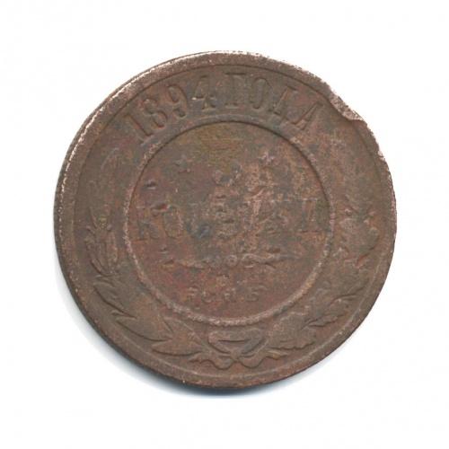 3 копейки 1894 года СПБ (Российская Империя)