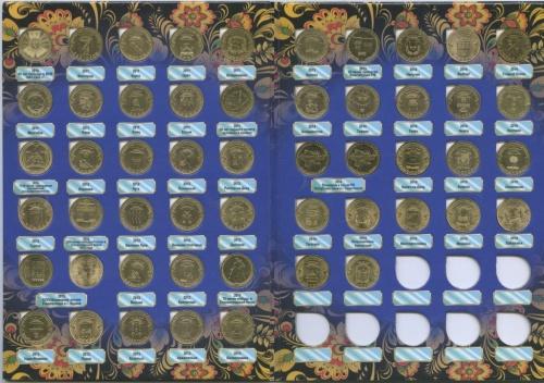 Набор юбилейных монет 10 рублей (вальбоме) (Россия)