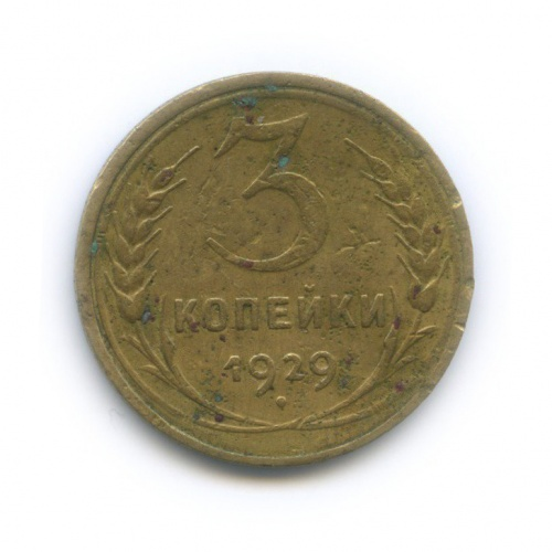 3 копейки 1929 года (СССР)