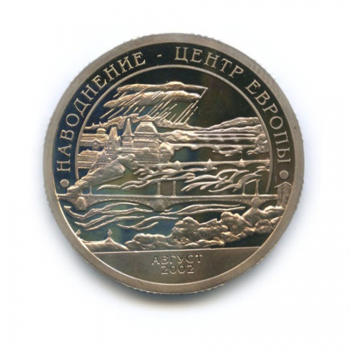 Жетон «10 разменных знаков - Наводнение. Центр Европы - Шпицберген, Арктикуголь» 2002 года СПМД (Россия)