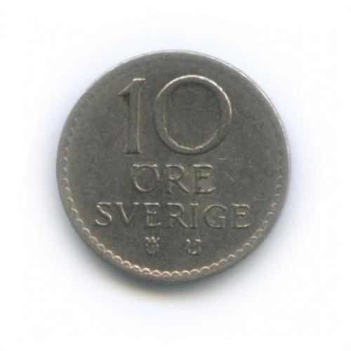 10 эре 1970 года (Швеция)