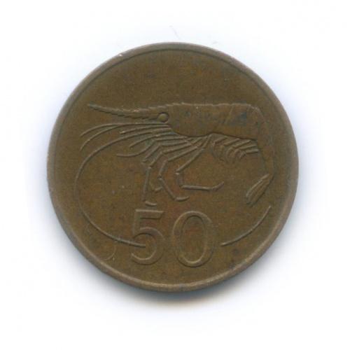 50 эйре 1981 года (Исландия)