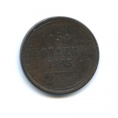 5 копеек 1863 года ЕМ (Российская Империя)