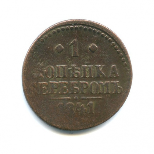 1 копейка серебром 1841 года ЕМ (Российская Империя)