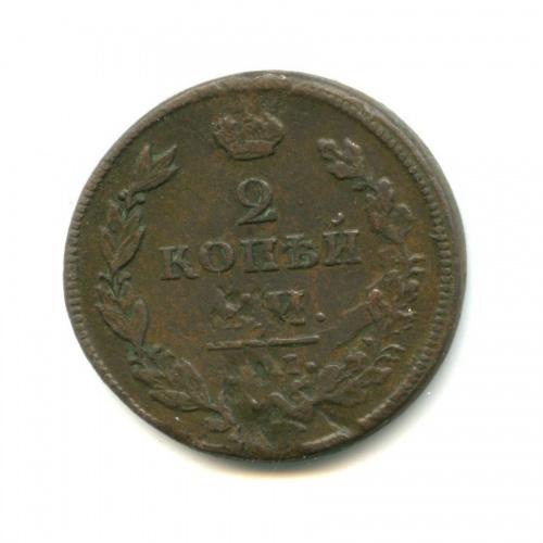 2 копейки 1812 года ЕМ НМ (Российская Империя)