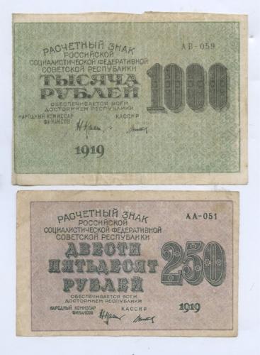 Набор банкнот 1919 года (СССР)