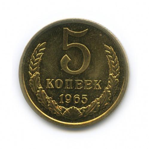 5 копеек 1965 года (СССР)