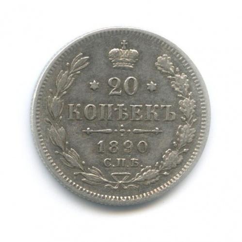 20 копеек 1890 года СПБ АГ (Российская Империя)