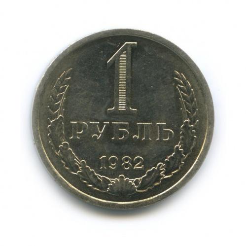 1 рубль 1982 года (СССР)