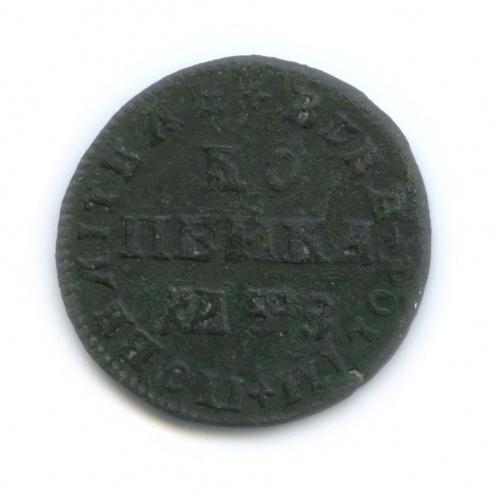 1 копейка 1707 года МД (Российская Империя)