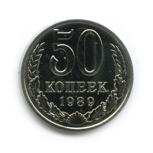 50 копеек 1989 года (СССР)
