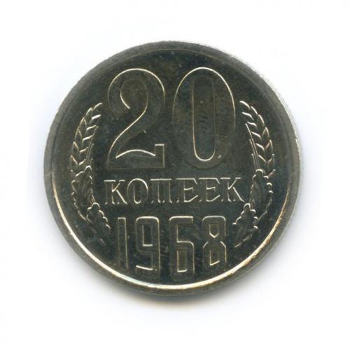 20 копеек 1968 года (СССР)