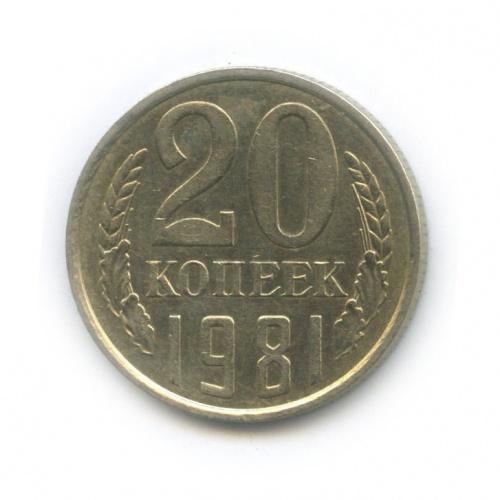 20 копеек (л.с. шт. 3 копейки) 1981 года (СССР)