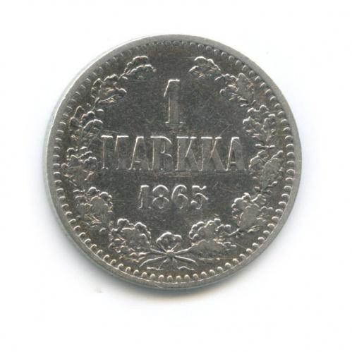 1 марка 1865 года S (Российская Империя)