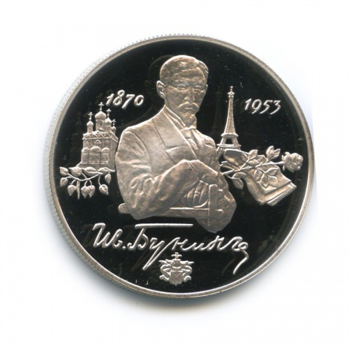 2 рубля — 125 лет содня рождения Ивана Алексеевича Бунина 1995 года (Россия)