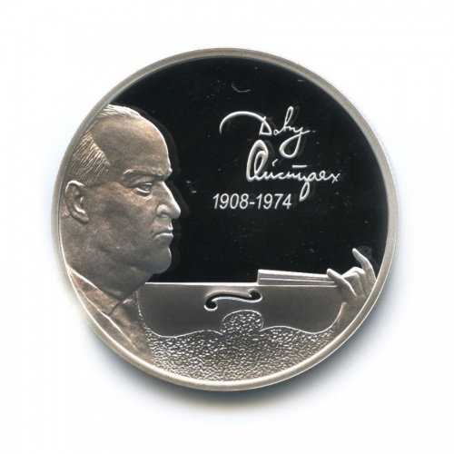 2 рубля - 100 лет содня рождения скрипача Д. Ф. Ойстраха 2008 года (Россия)