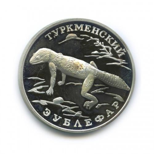 1 рубль — Красная книга - Туркменский эублефар 1996 года (Россия)