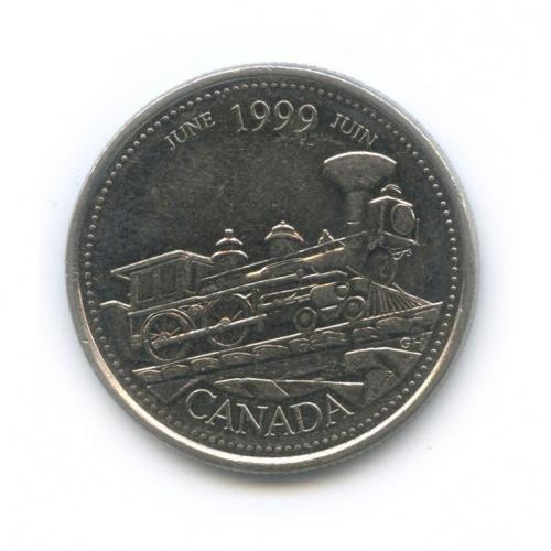 25 центов (квотер) — Миллениум - Июнь 1999, Отпобережья допобережья 1999 года (Канада)