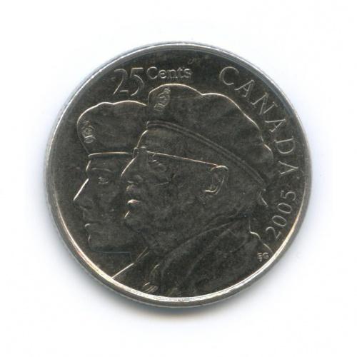 25 центов (квотер) — Год Ветеранов 2005 года (Канада)