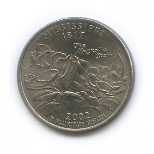 25 центов (квотер) — Квотер штата Миссисипи 2002 года P (США)