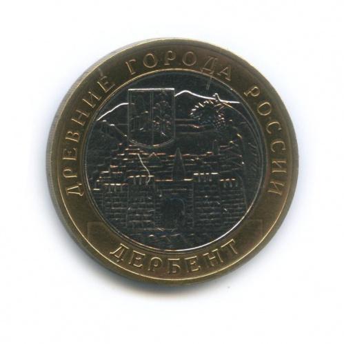 10 рублей — Дербент. Древние города России. 2002 года ММД (Россия)