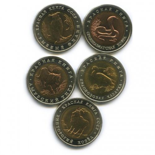 Набор монет - Красная книга (СССР, Россия) 1991, 1992
