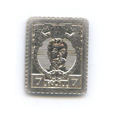 Жетон водочный «Марка 7 копеек» (серебро 999 пробы) ЛРШФ (Россия)