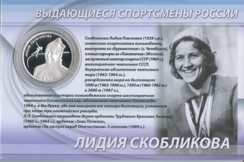 2 рубля — Выдающиеся спортсмены России - Лидия Скобликова, конькобежка (воткрытке) 2012 года (Россия)