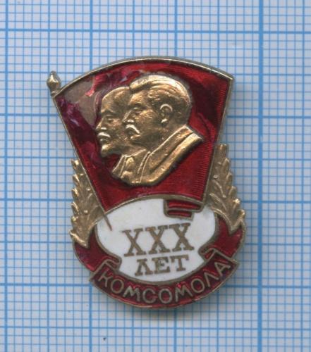 Знак 30 лет ВЛКСМ. Редкий вариант, ЛЭ сверху, оборотная сторона ровная (СССР)