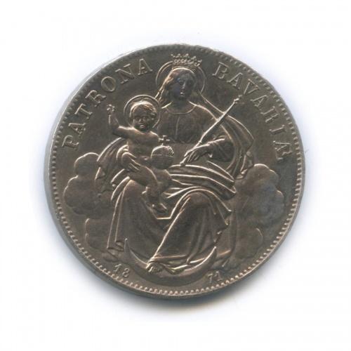 1 талер - Мадонна смладенцем, Бавария 1871 года
