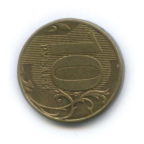 10 рублей (брак - разворот аверс/реверс 90 градусов) 2012 года (Россия)
