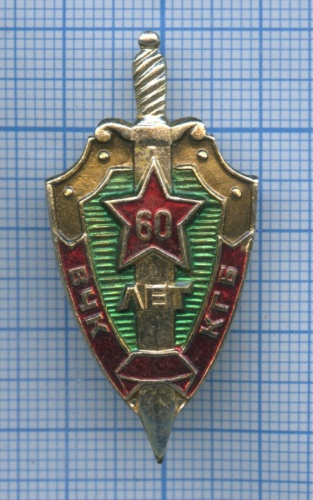 Знак «60 лет ВЧК КГБ» (СССР)