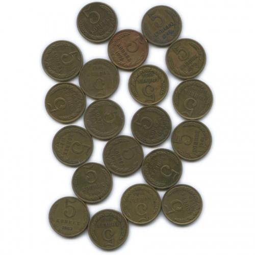 Набор монет 5 копеек (1961, 1962, 1974-1991), без повторов (СССР)