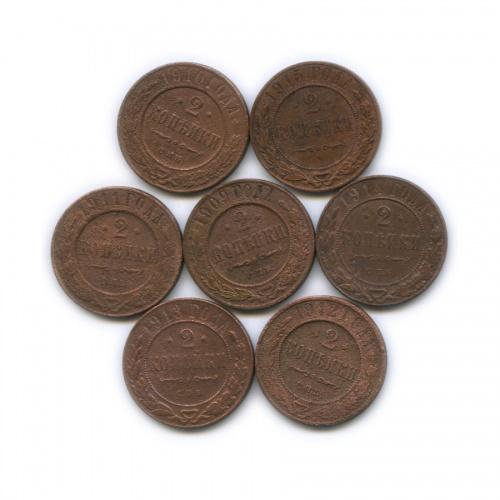 Набор монет 2 копейки 1909-1915 (Российская Империя)