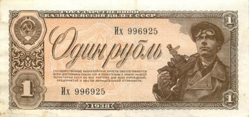 1 рубль 1938 года (СССР)