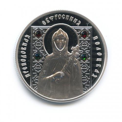 10 рублей - Преподобная Евфросиния Полоцкая (с сертификатом) 2008 года (Беларусь)