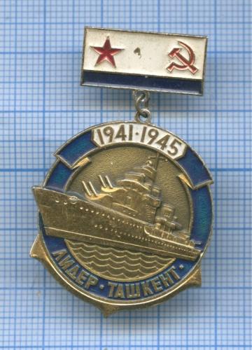 Знак «Лидер «Ташкент» (СССР)