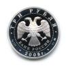 3 рубля — Памятники архитектуры России - Дом Чайковского вВоткинске 2008 года (Россия)