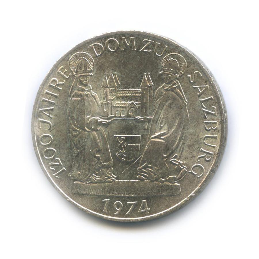 50 шиллингов — 1200 лет Зальцбургскому собору 1974 года (Австрия)